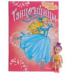 фото Танцовщицы (+ игрушка-куколка)