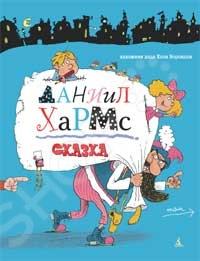 СказкаСказки русских писателей<br>Когда писатель Даниил Хармс был маленький, он очень любил слушать сказки. И волшебные, и смешные. А когда вырос, стал сказки сам сочинять, да такие, что без смеха читать невозможно. Одна из них очень понравилась художнику Николаю Воронцову. С его картинками Сказка стала еще смешнее и для детей, и для взрослых. Даниил Хармс один из самых известных русских писателей. Его стихи читали еще ваши бабушки и дедушки. И читали с удовольствием. Теперь ученые называют Хармса классиком детской литературы , его произведения учат в школе и даже снимают мультики по самым известным сказкам.<br>