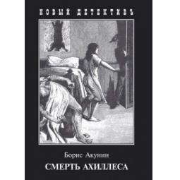 Купить Смерть Ахиллеса
