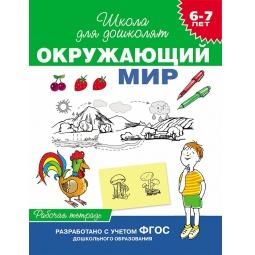 Купить Окружающий мир. Рабочая тетрадь (для детей 6-7 лет)