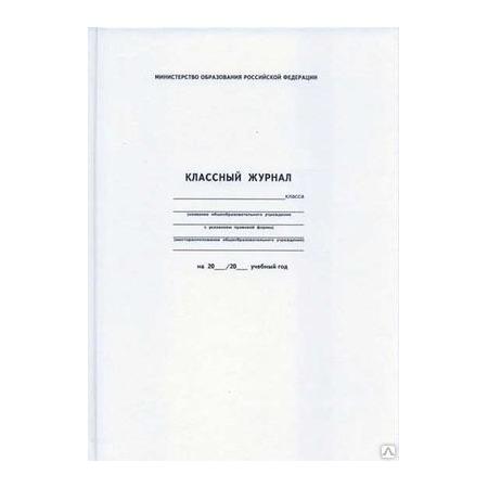 Купить Классный журнал Ульяновский Дом печати «5-9 класс»