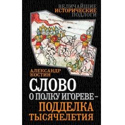 Купить Слово о полку Игореве - подделка тысячелетия