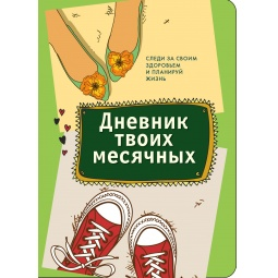 Купить Дневник твоих месячных