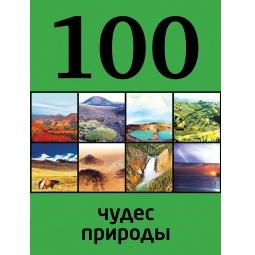 Купить 100 чудес природы