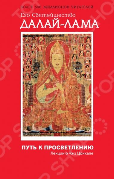 Далай-лама приглашает читателей к изучению одного из величайших буддийских трудов Большого руководства по этапам пути к просветлению Чжэ Цонкапы. Когда Далай-лама XIV бежал из Тибета холодной мартовской ночью 1959 года, то не забыл взять с собой эту книгу. Монументальный труд Цонкапы, синтезирующий огромный корпус ранних буддийских учений о пути к просветлению, был задуман одновременно как глубокое философское произведение и личное духовное руководство. Далай-лама впервые представляет этот текст на Западе.