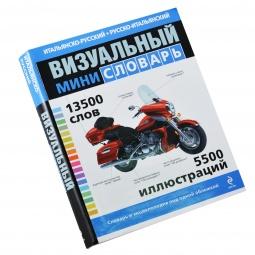 Купить Итальянско-русский русско-итальянский визуальный мини-словарь