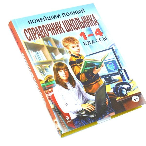 Универсальная справочная литература для детей Эксмо 978-5-699-58494-9