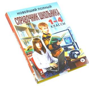 Купить Новейший полный справочник школьника. 1-4 классы