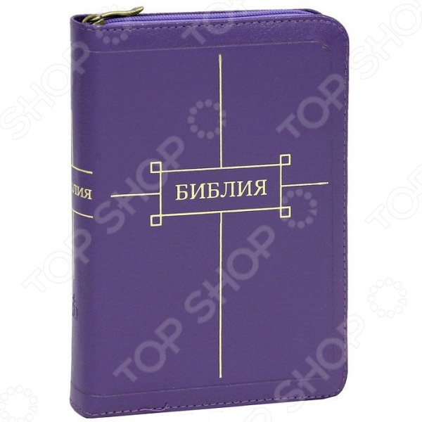 Российское Библейское Общество 978-5-85524-456-4