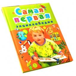 Купить Самая первая энциклопедия