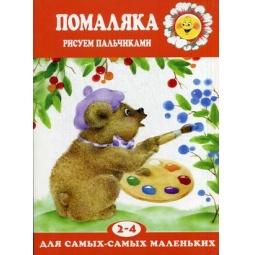 Купить Помаляка. Рисуем пальчиками (для детей от 2 до 4 лет)