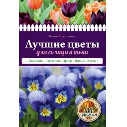 Купить Лучшие цветы для солнца и тени