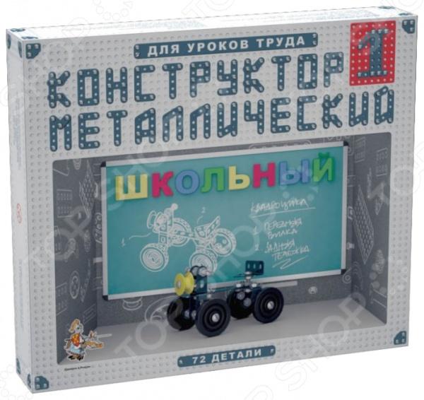 Конструктор металлический Десятое королевство «Школьный-1»