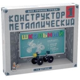 фото Конструктор металлический Десятое королевство «Школьный-1»