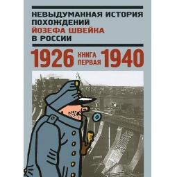 фото Невыдуманная история похождений Йозефа Швейка в России. Книга 1. 19261940