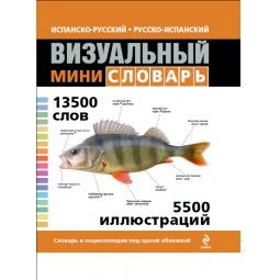 Купить Испанско-русский русско-испанский визуальный мини-словарь