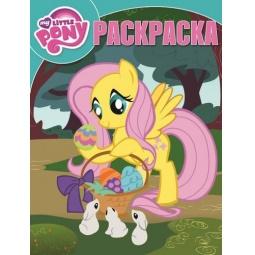 Купить Мой маленький пони. Раскраска