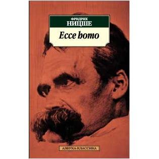 Купить Ecce Homo. Антихрист