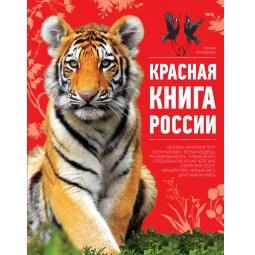 Купить Красная книга России