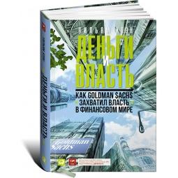 Купить Деньги и власть. Как Goldman Sachs захватил власть в финансовом мире