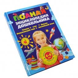 Купить Полная энциклопедия дошкольника