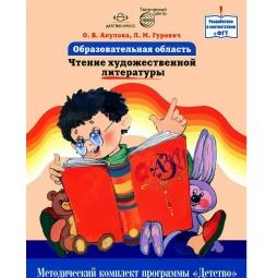"""фото Образовательная область """"Чтение художественной литературы"""". Методический комплект программы """"Детство"""""""