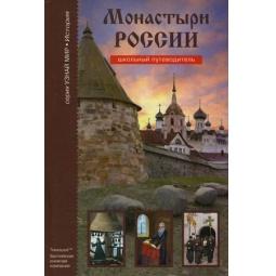 Купить Монастыри России. Школьный путеводитель