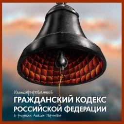 Купить Иллюстрированный Гражданский кодекс Российской Федерации. В рисунках Алексея Меринова
