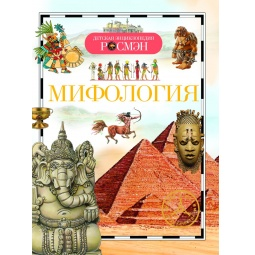 Купить Мифология