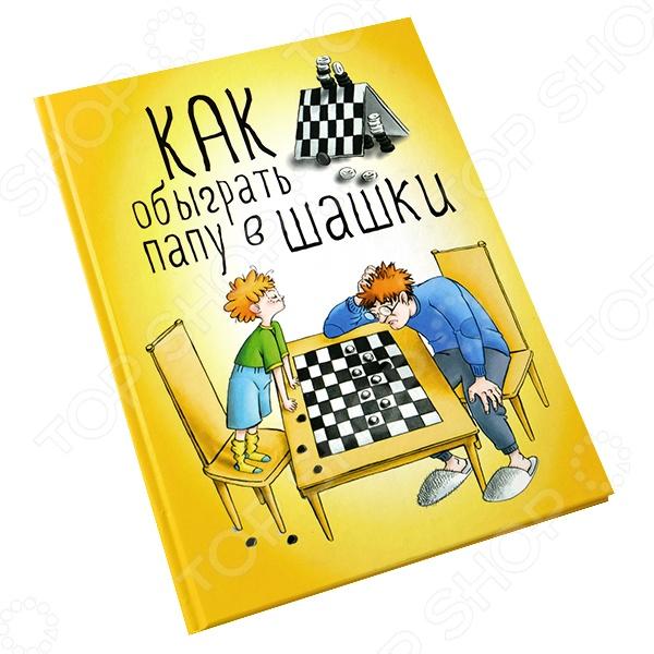 Как обыграть папу в шашкиШахматы. Шашки<br>Шашки это очень веселая игра, настоящее соревнование, в котором очень приятно побеждать! Эта игра идеальный выбор для семейного досуга, потому что она развивает интеллект вашего ребенка, а также концентрацию, умение просчитывать свои действия на несколько шагов вперед, учит принимать поражение и радоваться победе. Книга написана как сказка с добрыми и веселыми персонажами, учиться по ней невероятно увлекательно ребенка а также его родителей ждут настоящие приключения в стране шашек! Знакомьтесь с правилами, решайте вместе задачки, следуйте за главными героями и настоящие шашечные битвы в семейном кругу ждут вас!<br>