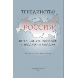 фото Триединство. Россия перед близким Востоком и недалеким Западом