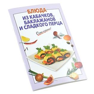 Купить Блюда из кабачков, баклажанов и сладкого перца
