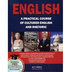 Купить English: A Practical Course of Cultured English and Rhetoric. Практический курс английского языка