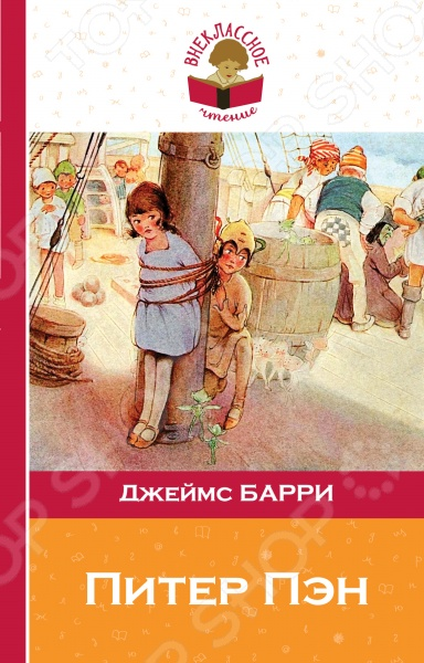 Питер ПэнКлассические зарубежные сказки<br>Внеклассное чтение это важная часть школьного образования и отнестись к нему стоит серьезно! Чтение не просто развивает ребенка, оно обогащает его внутренний мир, позволяет расти умным, творческим, успешным. Сказочная повесть Джеймса Барри Питер Пэн рекомендована к прочтению в 6 классе. Сказочная повесть Джеймса Барри Питер Пэн рекомендована к прочтению в 6 классе.<br>