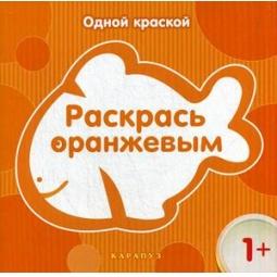 фото Раскрась оранжевым