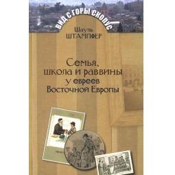 фото Семья, школа и раввины у евреев Восточной Европы