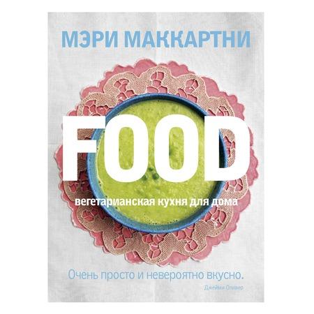 Купить FOOD. Вегетарианская кухня для дома