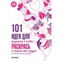 Купить 101 идея для признания в любви. Раскрась и открой свое сердце!