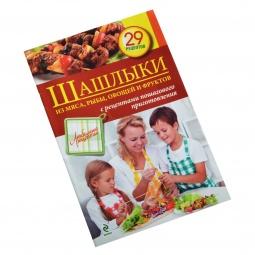 Купить Шашлыки из мяса, рыбы, овощей и фруктов