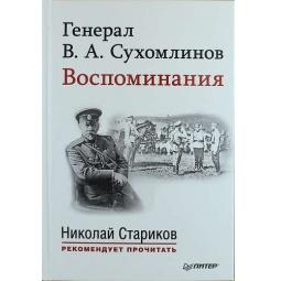 фото Генерал В. А. Сухомлинов. Воспоминания