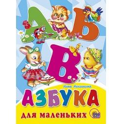 фото Азбука для маленьких