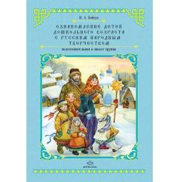 фото Ознакомление детей дошкольного возраста с русским народным творчеством. Подготовительная к школе группа