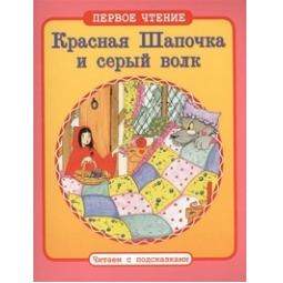 Купить Красная Шапочка и серый волк