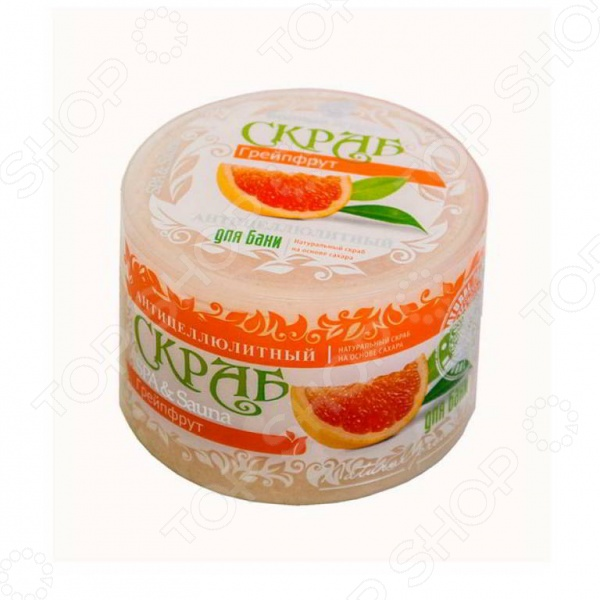 Скраб для тела сахарный Банные штучки «Грейпфрут»Демакияж. Очищение кожи<br>Скраб для тела сахарный Банные штучки Грейпфрут отличное средство для вашей кожи. Сахарный скраб предназначен для любого типа кожи. Уникальная текстура средства мягко, но эффективно удаляет ороговевшие частицы кожи, делая её более мягкой, нежной, гладкой и подтянутой. Использование скраба улучшает кровообращение, повышает тонус кожи и стимулирует процесс клеточной регенерации, активизирует обменные процессы. Роскошный аромат грейпфрута поможет вам расслабиться, успокоит вашу нервную систему, снимет стресс и подарит вам заряд бодрости и свежести. Скраб также может использоваться для эффективной борьбы и профилактики целлюлита. Объем баночки составляет 250 мл.<br>