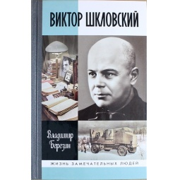 фото Виктор Шкловский
