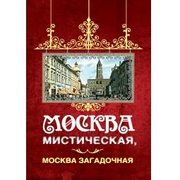 фото Москва мистическая, Москва загадочная