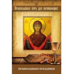 Купить Православные праздники