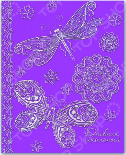 Дневник школьный Феникс «Сиреневая стрекоза»