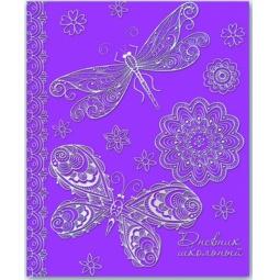 Купить Дневник школьный Феникс «Сиреневая стрекоза»