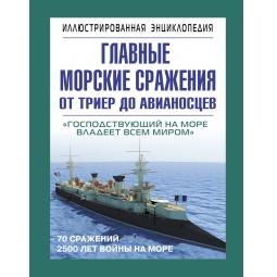 Купить Главные морские сражения от триер до авианосцев